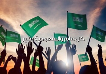 KSA_NATIONAL_DAY_01